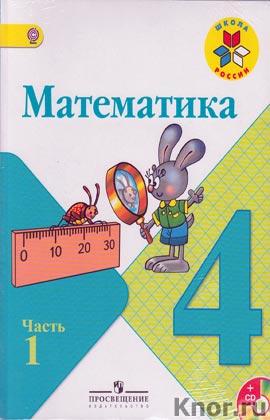 """М.И. Моро, М.А. Бантова, Г.В. Бельтюкова и др. """"Математика. 4 класс. Учебник для общеобразовательных учреждений"""". 2 книги"""