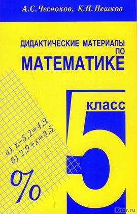 """А.С. Чесноков, К.И. Нешков """"Дидактические материалы по математике. 5 класс. Практикум"""""""