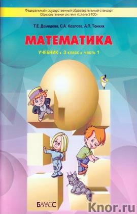"""Т.Е. Демидова, С.А. Козлова, А.П. Тонких """"Математика. Учебник для 3-го класса в 3-х частях"""" (3 тетради)"""