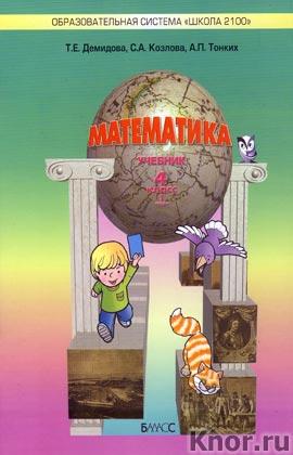 """Т.Е. Демидова, С.А. Козлова, А.П. Тонких """"Математика. Учебник для 4-го класса в 3-х частях"""" (3 тетради)"""