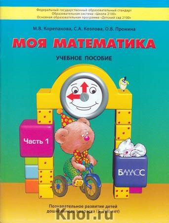 """М.В. Корепанова, С.А. Козлова, О.В. Пронина """"Моя математика. Учебное пособие. Познавательное развитие детей дошкольного возраста (5-7(8) лет) в 3-х частях"""" (3 книги)"""