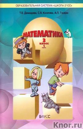 """Т.Е. Демидова, С.А. Козлова, А.П. Тонких """"Математика. Учебник для 3-го класса в 3-х частях"""" (2010 год, 3 тетради)"""