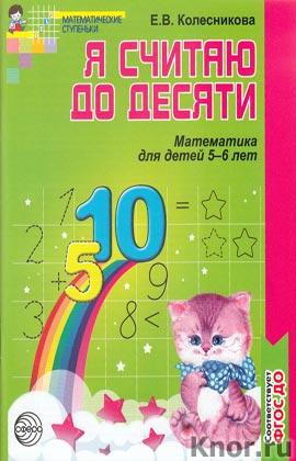 """Е.В. Колесникова """"Я считаю до десяти. Математика для детей 5-6 лет"""" Серия """"Математические ступеньки"""""""