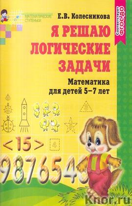 """Е.В. Колесникова """"Я решаю логические задачи. Математика для детей 5-7 лет"""" Серия """"Математические ступеньки"""""""