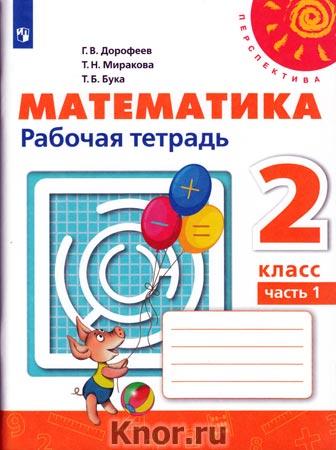 """Г.В. Дорофеев, Т.Н. Миракова, Т.Б. Бука """"Математика. 2 класс. Рабочая тетрадь. Пособие для учащихся общеобразовательных учреждений в 2-х частях"""" 2 тетради. Серия """"Перспектива"""""""
