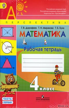 """Г.В. Дорофеев, Т.Н. Миракова, Т.Б. Бука """"Математика. 4 класс. Рабочая тетрадь. Пособие для учащихся общеобразовательных учреждений в 2-х частях"""" 2 тетради. Серия """"Перспектива"""""""