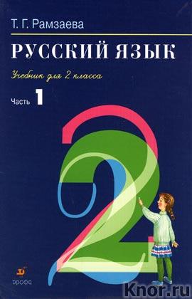 """Т.Г. Рамзаева """"Русский язык. Учебник для 2 класса в 2-х частях"""" 2 книги"""