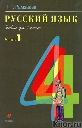 """Т.Г. Рамзаева """"Русский язык. Учебник для 4 класса в 2-х частях"""" 2 книги. Серия """"Ритм"""""""