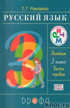 """Т.Г. Рамзаева """"Русский язык. 3 класс. Учебник в 2-х частях"""" 2 книги. Серия """"Ритм"""""""