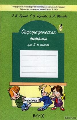 """Р.Н. Бунеев, Е.В. Бунеева, Л.А. Фролова """"Орфографическая тетрадь. 2-й класс. К учебнику """"Русский язык"""" для 2-го класса"""""""