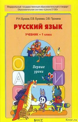 """Р.Н. Бунеев, Е.В. Бунеева, О.В. Пронина """"Русский язык. Первые уроки. Учебник для 1-го класса"""""""