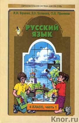 """Р.Н. Бунеев, Е.В. Бунеева, О.В. Пронина """"Русский язык. Учебник для 4-го класса в 2-х частях"""" 2 книги. Серия """"Свободный ум"""""""
