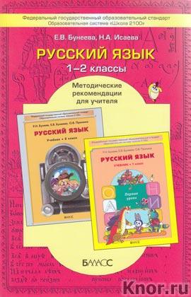 """Е.В. Бунеева, Н.А. Исаева """"Русский язык. 1-2 классы. Методические рекомендации для учителя"""""""