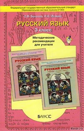 """Е.В. Бунеева, Н.А. Исаева """"Русский язык. 3 класс. Методические рекомендации для учителя"""""""