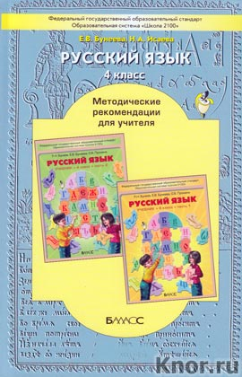Школа 2100 учебник русский язык 4 класс