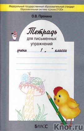 """О.В. Пронина """"Тетрадь для письменных упражнений. 1-й класс"""""""