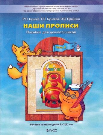 """Р.Н. Бунеев, Е.В. Бунеева, О.В. Пронина """"Наши прописи. Часть 2. Учебное пособие. Речевое развитие детей дошкольного возраста (6-7(8) лет)"""""""