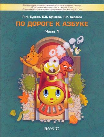 """Р.Н. Бунеев, Е.В. Бунеева, Т.Р. Кислова """"По дороге к Азбуке. Часть 1. Пособие по речевому развитию для детей 4-5 лет"""""""