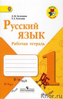 """Л.М. Зеленина, Т.Е. Хохлова """"Русский язык. 1 класс. Рабочая тетрадь. Пособие для учащихся общеобразовательных учреждений"""""""