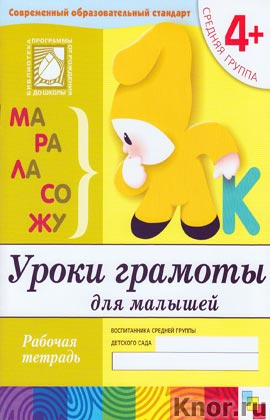 """Дарья Денисова, Юрий Дорожин """"Уроки грамоты для малышей. Рабочая тетрадь. 4+. Средняя группа"""""""