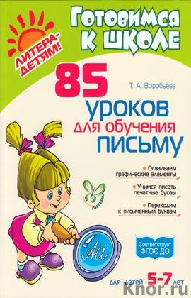 """Т.А. Воробьева """"85 уроков для обучения письму"""" Серия """"Готовимся к школе"""""""
