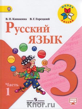 """В.П. Канакина, В.Г. Горецкий """"Русский язык. 3 класс. Учебник для общеобразовательных учреждений в 2-х частях"""" 2 книги"""