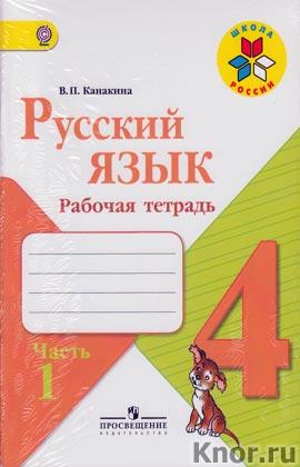 """В.П. Канакина """"Русский язык. 4 класс. Рабочая тетрадь. Пособие для учащихся общеобразовательных учреждений в 2-х частях"""" 2 тетради"""