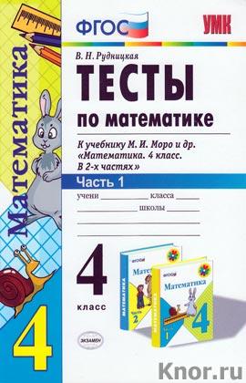 """В.Н. Рудницкая """"Тесты по математике. 4 класс. К учебнику М.И. Моро и др. """"Математика. 4 класс"""" 2 тетради"""