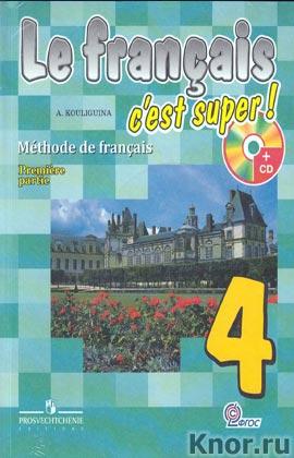 """А.С. Кулигина """"Твой друг французский язык. Учебник для 4 класса в 2-х частях"""" 2 книги + CD-диск"""