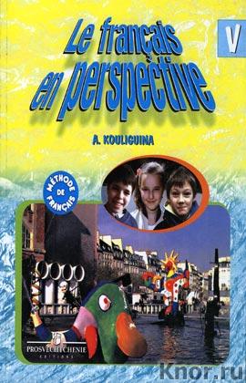 """А.С. Кулигина """"Французский язык. 5 класс. Учебник для общеобразовательных учреждений и школ с углубленным изучением французского языка в 2-х частях"""" 2 книги"""