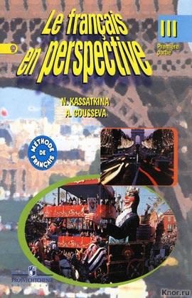 """Н.М. Касаткина, А.В. Гусева """"Французский язык. 3 класс. Учебник для общеобразовательных учреждений и школ с углубленным изучением французского языка в 2-х частях"""" 2 книги"""
