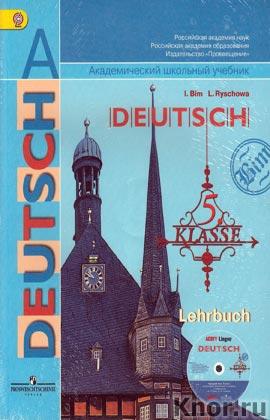 """И.Л. Бим, Л.И. Рыжова """"Немецкий язык. 5 класс. Учебник для общеобразовательных учреждений"""" + CD-диск, MP3"""