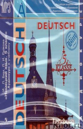 """CD-диск. И.Л. Бим, Л.И. Рыжова """"Аудиокурс к учебнику """"Немецкий язык. 5 класс"""" для общеобразовательных учреждений"""" CD-диск, MP3"""