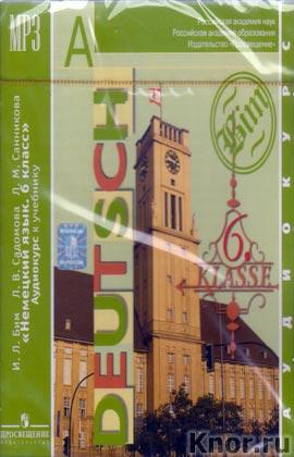 """CD-диск. И.Л. Бим и др. """"Аудиокурс к учебнику """"Немецкий язык. 6 класс"""" CD-диск, MP3"""