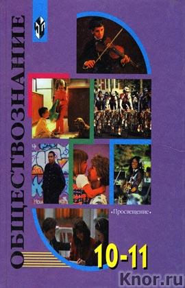 """А.Ф. Никитин и др. """"Обществознание. Учебник для 10-11 классов общеобразовательных учреждений"""""""