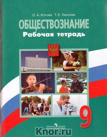 """О.А. Котова, Т.Е. Лискова """"Обществознание. 9 класс. Рабочая тетрадь для учащихся общеобразовательных учреждений"""""""