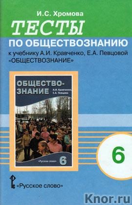 """И.С. Хромова """"Тесты по обществознанию для 6 класса к учебнику А.И. Кравченко, Е.А. Певцовой """"Обществознание. 6 класс"""""""