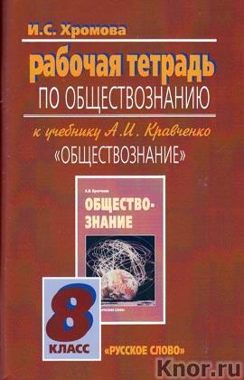 """И.С. Хромова """"Рабочая тетрадь для 8 класса по обществознанию к учебнику А.И. Кравченко """"Обществознание. 8 класс"""""""