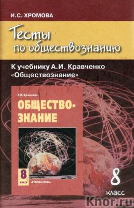 """И.С. Хромова """"Тесты по обществознанию для 8 класса к учебнику А.И. Кравченко """"Обществознание. 8 класс"""""""