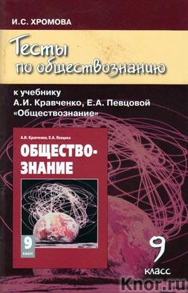 """И.С. Хромова """"Тесты по обществознанию для 9 класса к учебнику А.И. Кравченко, Е.А. Певцовой """"Обществознание. 9 класс"""""""