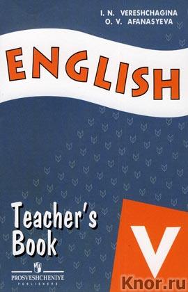 """И.Н. Верещагина, О.В. Афанасьева """"Teacher`s Book V. Книга для учителя к учебнику английского языка для 5 класса"""""""