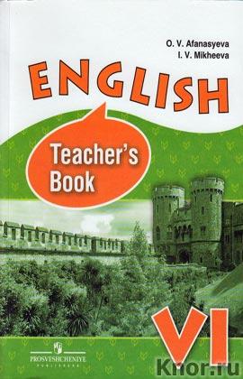 """О.В. Афанасьева, И.В. Михеева """"Teacher`s Book VI. Английский язык. Книга для учителя. 6 класс. Пособие для общеобразовательных организаций и школ с углубленным изучением английского языка"""""""