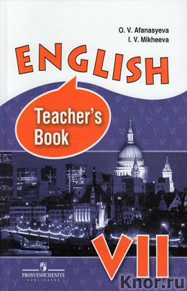 """О.В. Афанасьева, И.В. Михеева """"Teacher`s Book VII. Английский язык. Книга для учителя. 7 класс. Пособие для общеобразовательных организаций и школ с углубленным изучением английского языка"""""""