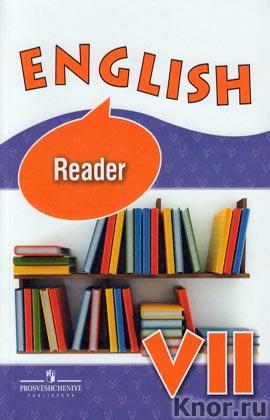 """О.В. Афанасьева, И.В. Михеева, К.М. Баранова """"Reader VII. Английский язык. Книга для чтения. 7 класс. Пособие для учащихся общеобразовательных организаций и школ с углубленным изучением английского языка"""""""
