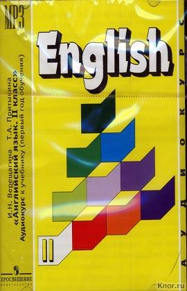 английский язык верещагина 1 класс pdf