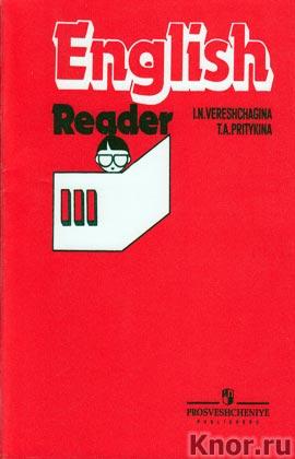 """И.Н. Верещагина, Т.А. Притыкина """"Reader III (3 класс, 2-й год обучения). Книга для чтения к учебнику английского языка для III класса школ с углубленным изучением английского языка, лицеев и гимназий"""""""