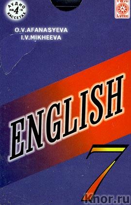 """Аудиокассеты. О.В. Афанасьева, И.В. Михеева """"Аудиокурс к учебнику английского языка для 7 класса школ с углубленным изучением английского языка на 4-х аудиокассетах"""" (Твик-Лирек)"""
