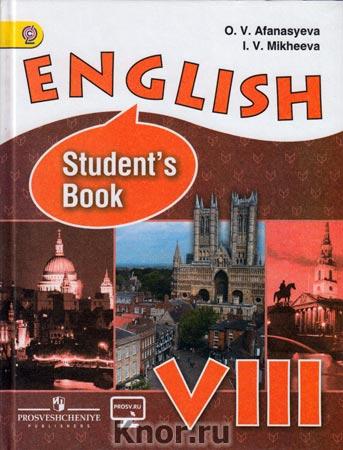 """О.В. Афанасьева, И.В. Михеева """"Student`s Book VIII. Английский язык. Учебник для 8 класса школ с углубленным изучением английского языка, лицеев, гимназий, колледжей"""""""
