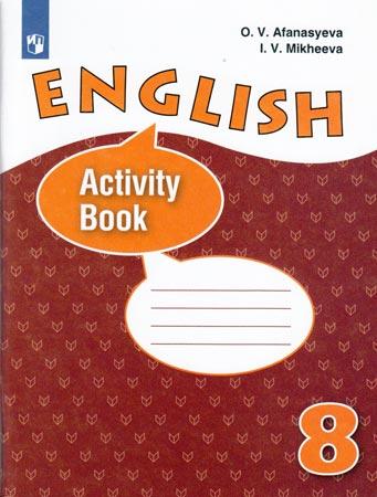 """О.В. Афанасьева, И.В. Михеева """"Activity Book VIII. Английский язык. Рабочая тетрадь. 8 класс. Пособие для учащихся общеобразовательных учреждений и школ с углубленным изучением английского языка"""""""