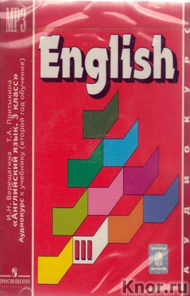 """CD-диск. И.Н. Верещагина, Т.А. Притыкина """"Английский язык. III класс. Аудиокурс к учебнику английского языка для III класса (3 класс, 2-й год обучения)"""" MP3"""